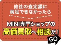 MINI専門ショップの高価買取へ相談だ!