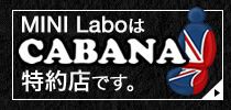フォーチュンはCABANA特約店です。